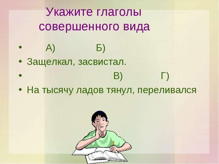 Укажите глаголы совершенного вида А) Б) Защелкал, засвистал. В) Г) На тысячу ...