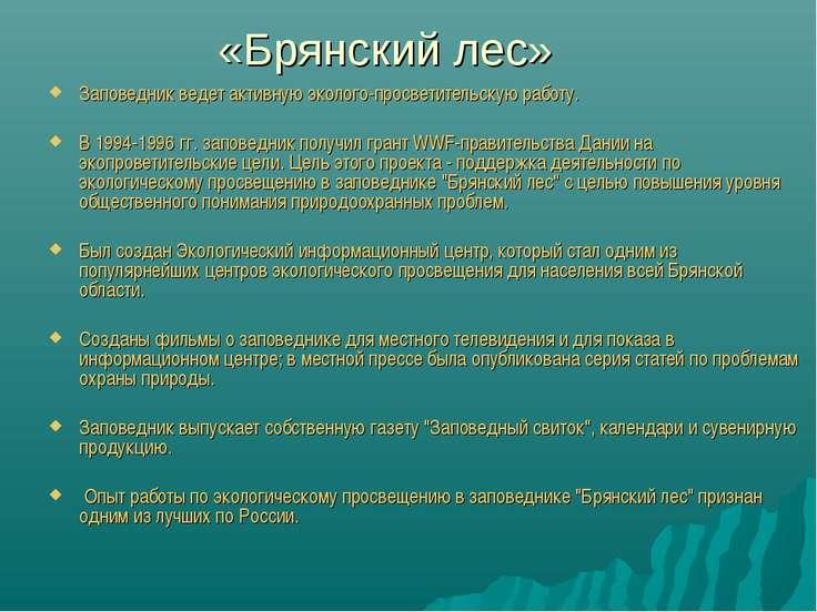 «Брянский лес» Заповедник ведет активную эколого-просветительскую работу. В 1...