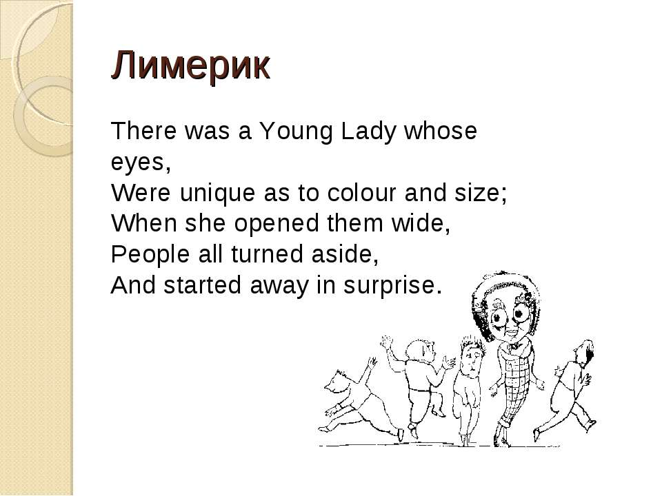 Лимерик There was a Young Lady whose eyes, Were unique as to colour and size;...
