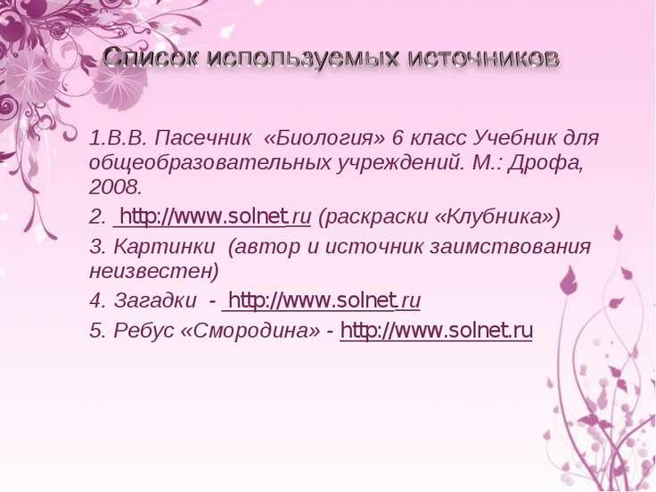 1.В.В. Пасечник «Биология» 6 класс Учебник для общеобразовательных учреждений...