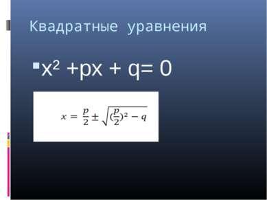 Квадратные уравнения x² +px + q= 0