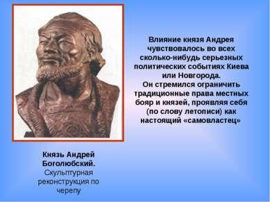 Влияние князя Андрея чувствовалось вовсех сколько-нибудь серьезных политичес...
