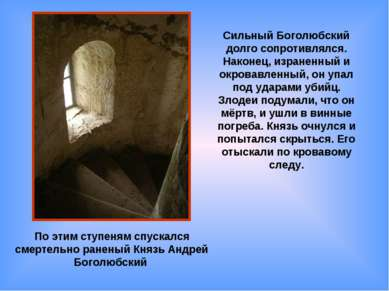 По этим ступеням спускался смертельно раненый Князь Андрей Боголюбский Сильны...