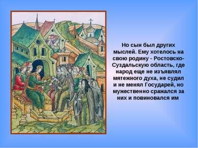 Но сын был других мыслей. Ему хотелось на свою родину - Ростовско-Суздальскую...