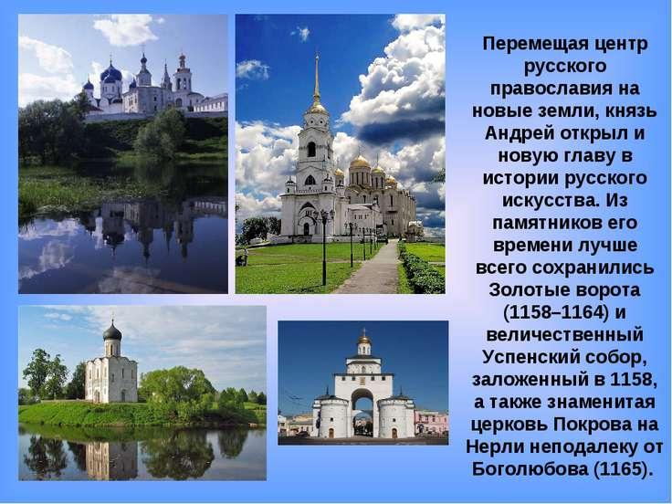 Перемещая центр русского православия на новые земли, князь Андрей открыл и но...