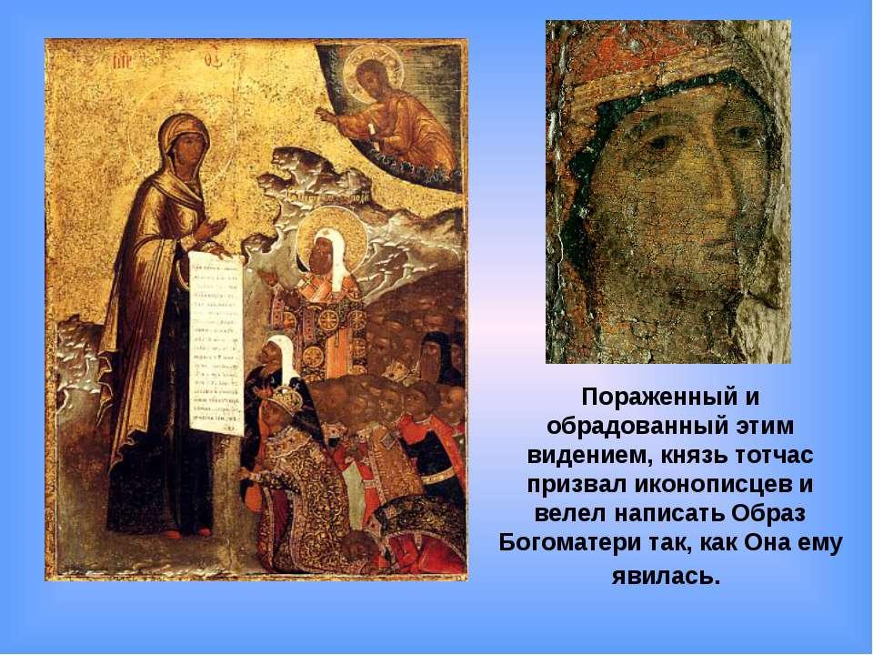 Пораженный и обрадованный этим видением, князь тотчас призвал иконописцев и в...