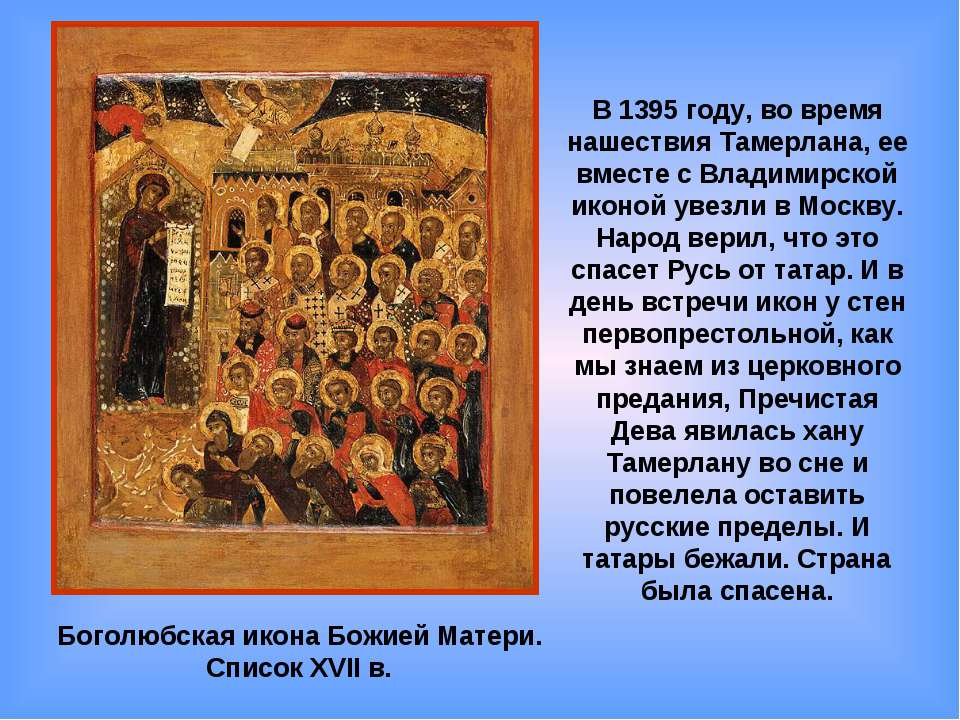 В 1395 году, во время нашествия Тамерлана, ее вместе с Владимирской иконой ув...