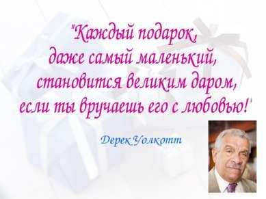 Дерек Уолкотт