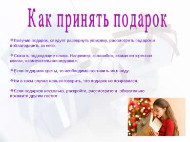 Получив подарок, следует развернуть упаковку, рассмотреть подарок и поблагода...
