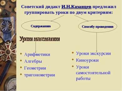 Советский дидакт И.Н.Казанцев предложил группировать уроки по двум критериям:...