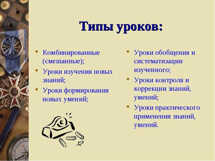 Типы уроков: Комбинированные (смешанные); Уроки изучения новых знаний; Уроки ...