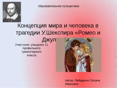 Образовательное путешествие Концепция мира и человека в трагедии У.Шекспира «...