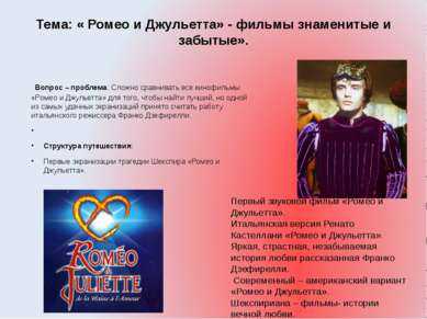 Тема: « Ромео и Джульетта» - фильмы знаменитые и забытые». Вопрос – проблема:...