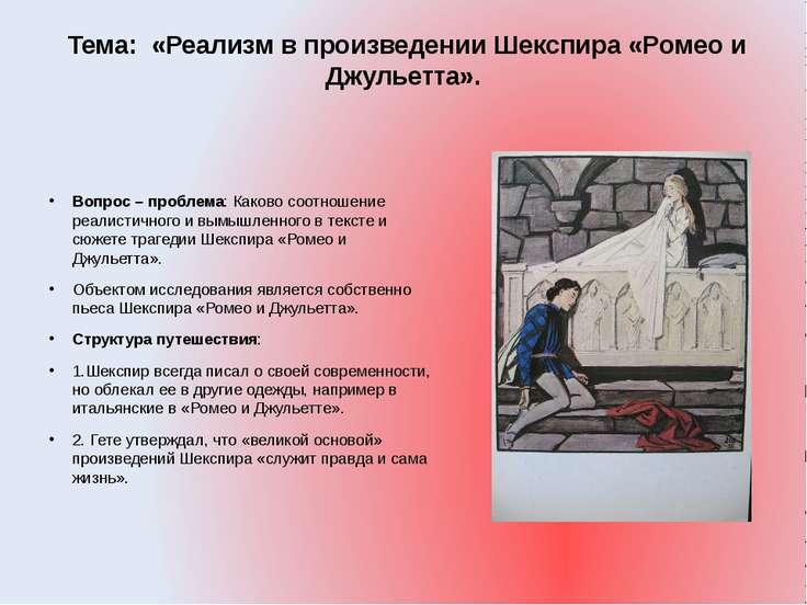Тема: «Реализм в произведении Шекспира «Ромео и Джульетта». Вопрос – проблема...