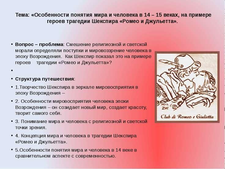 Тема: «Особенности понятия мира и человека в 14 – 15 веках, на примере героев...
