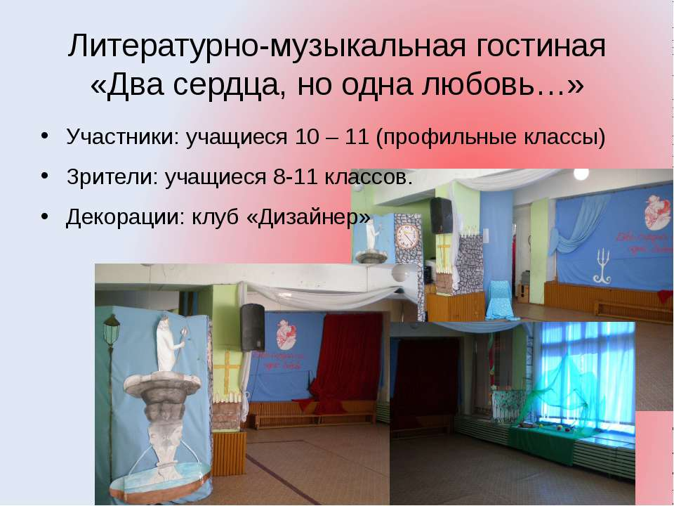 Литературно-музыкальная гостиная «Два сердца, но одна любовь…» Участники: уча...
