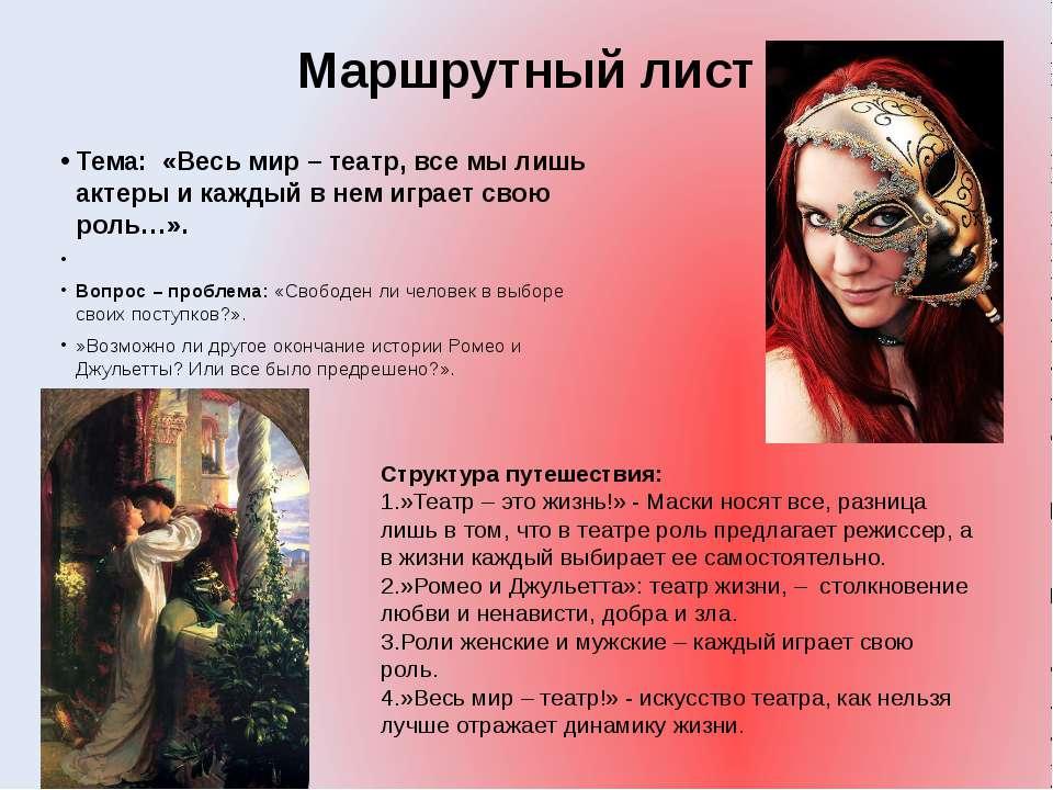 Маршрутный лист  Тема: «Весь мир – театр, все мы лишь актеры и каждый в нем ...