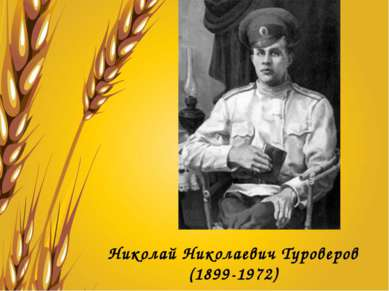 Николай Николаевич Туроверов (1899-1972)