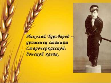 Николай Туроверов – уроженец станицы Старочеркасской, донской казак.