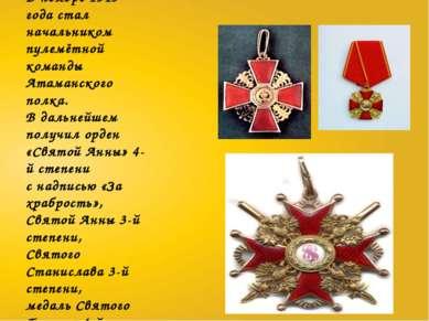 В ноябре 1919 года стал начальником пулемётной команды Атаманского полка. В д...