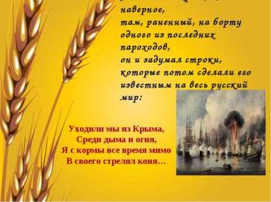 Потом был Крым, и, наверное, там, раненный, на борту одного из последних паро...
