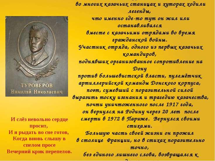 Имя этого человека на долгие десятилетия было вычеркнуто из русской литератур...