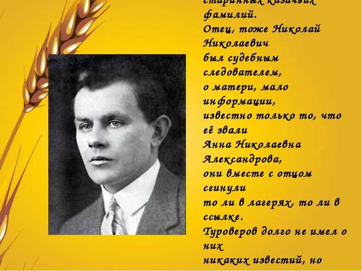 Мать и отец Туроверова происходили из старинных казачьих фамилий. Отец, тоже ...