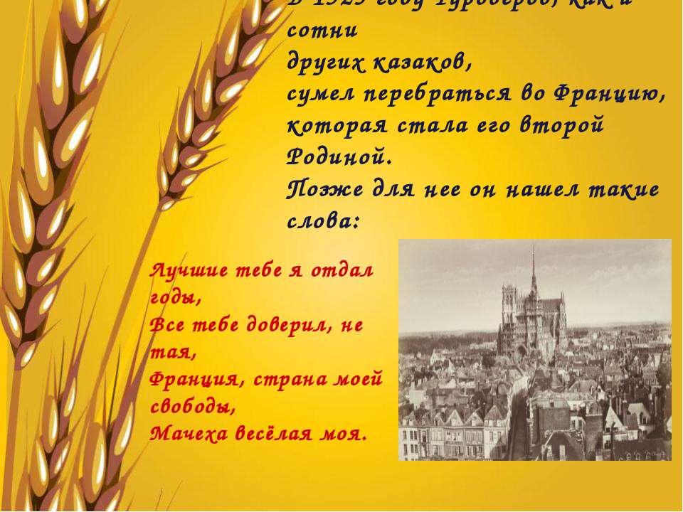 В 1925 году Туроверов, как и сотни других казаков, сумел перебраться во Франц...