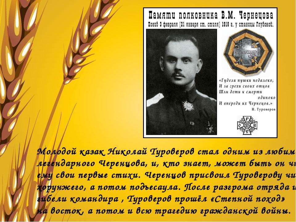 Молодой казак Николай Туроверов стал одним из любимцев легендарного Черенцова...