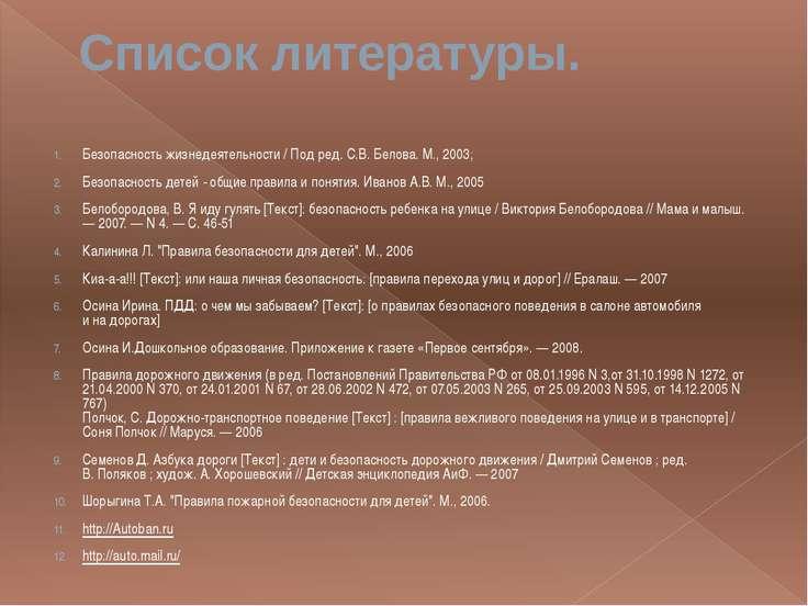 Список литературы. Безопасность жизнедеятельности / Под ред. С.В. Белова. М.,...