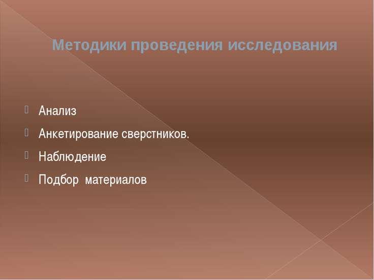 Методики проведения исследования Анализ Анкетирование сверстников. Наблюдение...