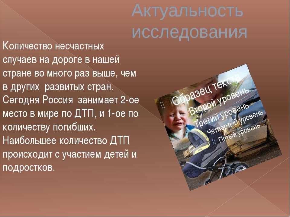 Актуальность исследования Количество несчастных случаев на дороге в нашей стр...