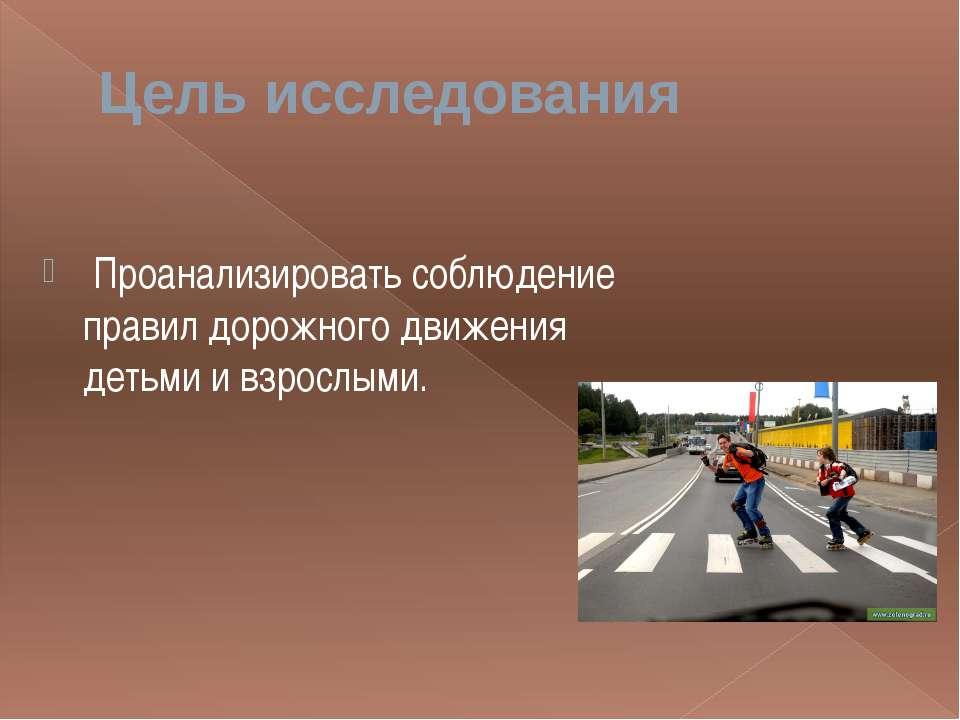Цель исследования Проанализировать соблюдение правил дорожного движения детьм...