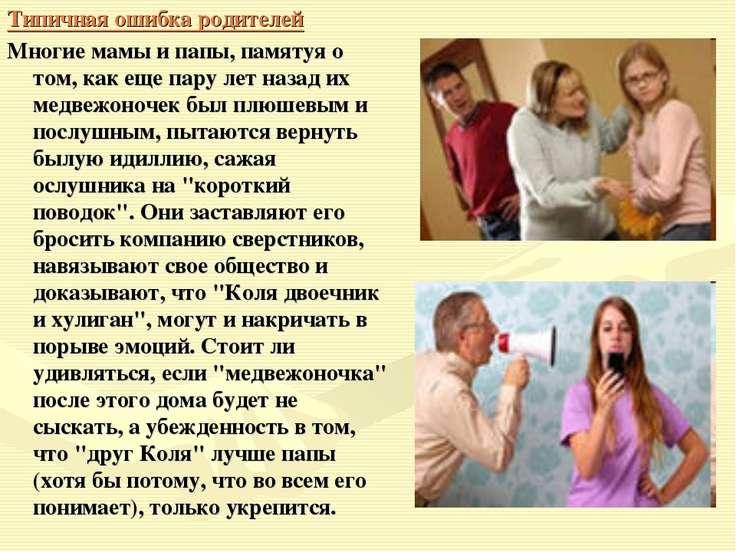 Типичная ошибка родителей Многие мамы и папы, памятуя о том, как еще пару лет...