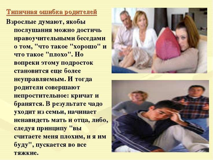 Типичная ошибка родителей Взрослые думают, якобы послушания можно достичь нра...