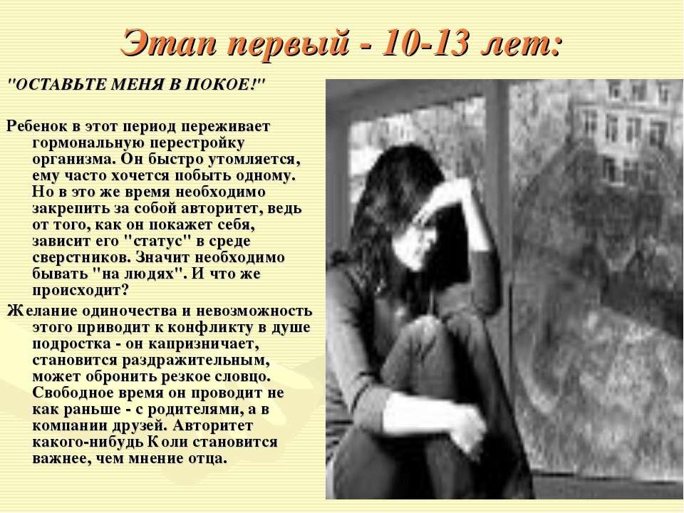 """Этап первый - 10-13 лет: """"ОСТАВЬТЕ МЕНЯ В ПОКОЕ!"""" Ребенок в этот период переж..."""