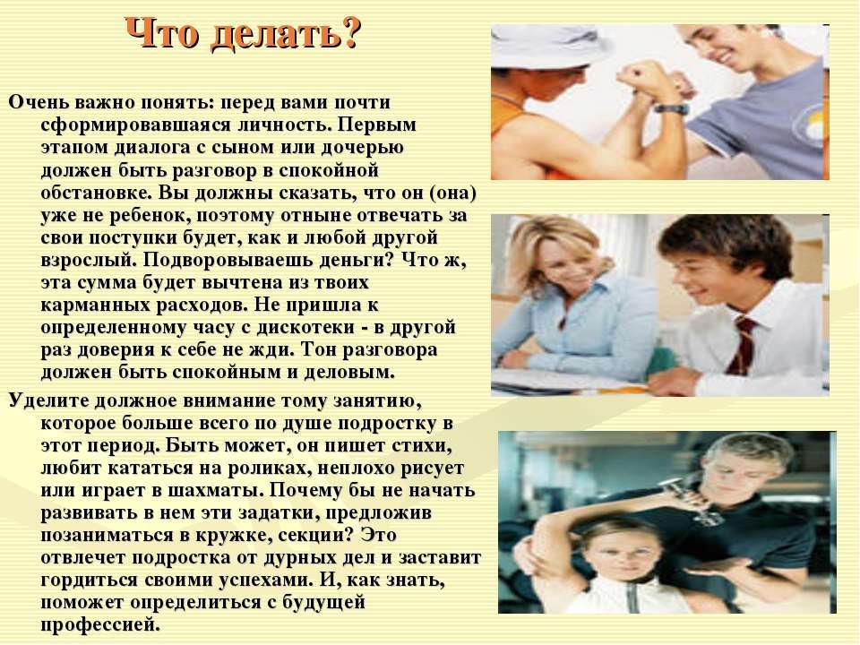 Что делать? Очень важно понять: перед вами почти сформировавшаяся личность. П...