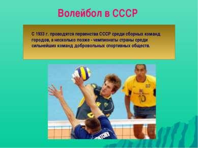 Волейбол в СССР С 1933 г. проводятся первенства СССР среди сборных команд гор...