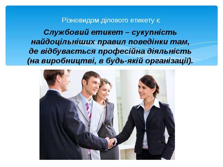 Службовий етикет– сукупність найдоцільніших правил поведінки там, де відбува...