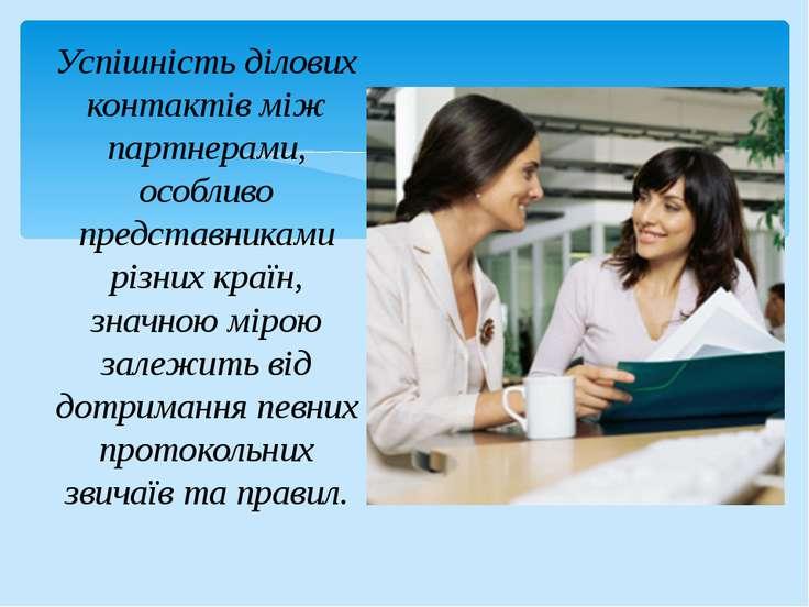 Успішність ділових контактів між партнерами, особливо представниками різних к...