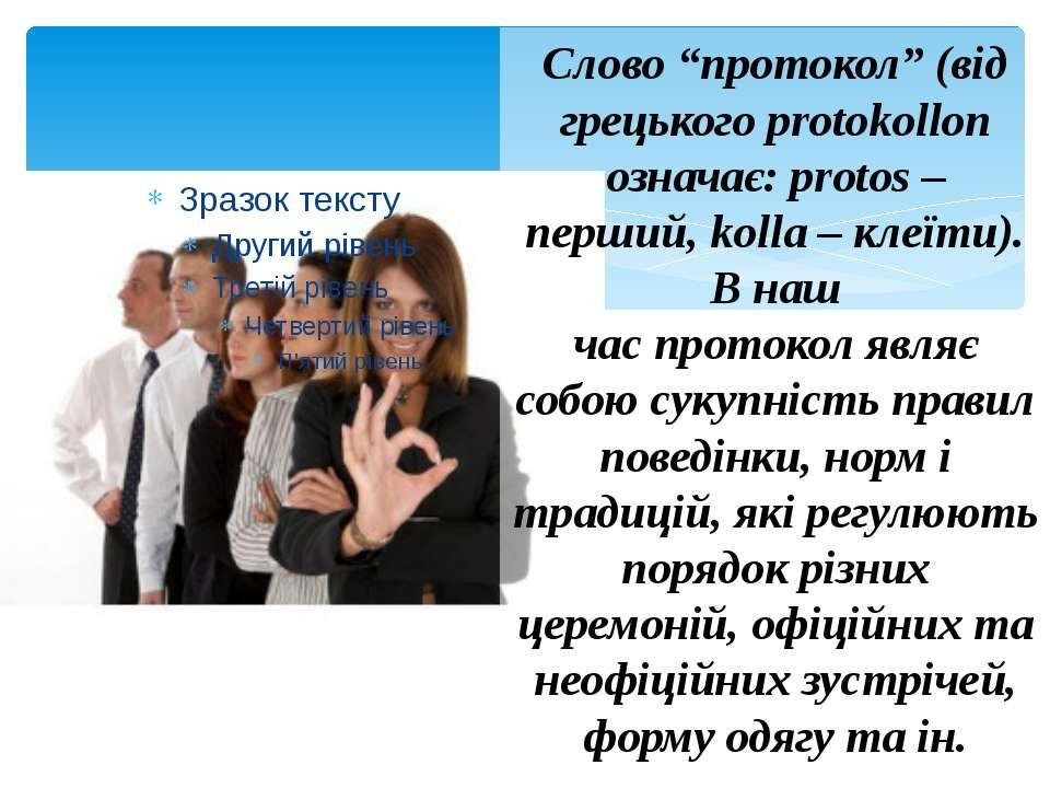 """Слово """"протокол"""" (від грецького protokollon означає:protos– перший,kolla–..."""