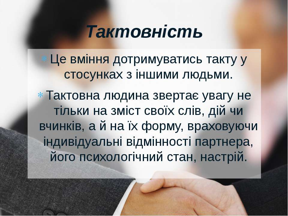 Це вміння дотримуватись такту у стосунках з іншими людьми. Тактовна людина зв...