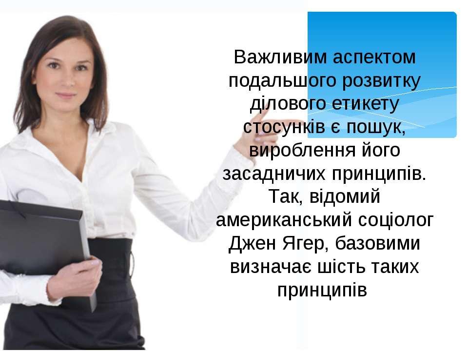 Важливим аспектом подальшого розвитку ділового етикету стосунків є пошук, вир...