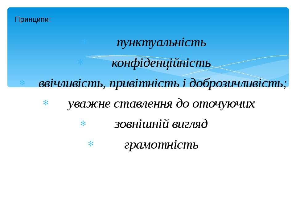 пунктуальність конфіденційність ввічливість, привітність і доброзичливість...