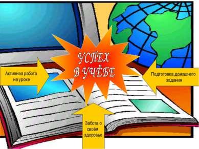 Активная работа на уроке Подготовка домашнего задания Забота о своём здоровье