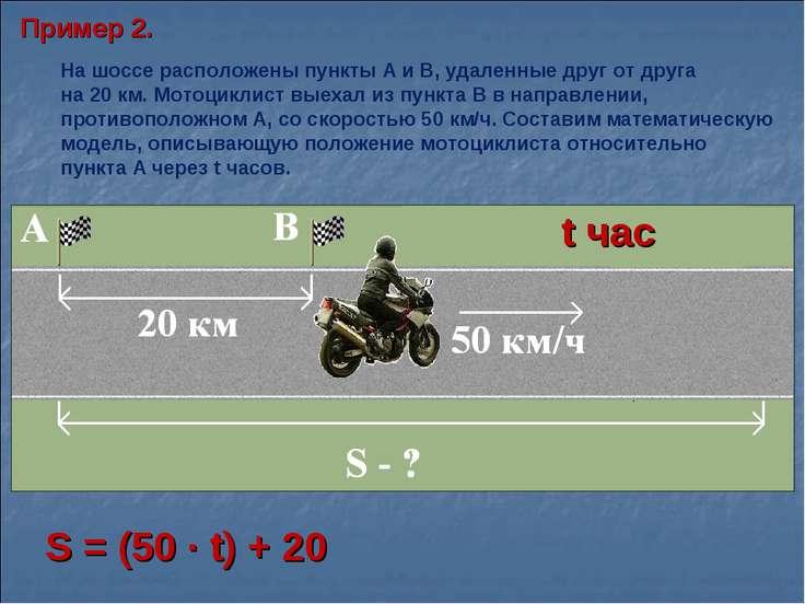 Пример 2. На шоссе расположены пункты А и В, удаленные друг от друга на 20 км...