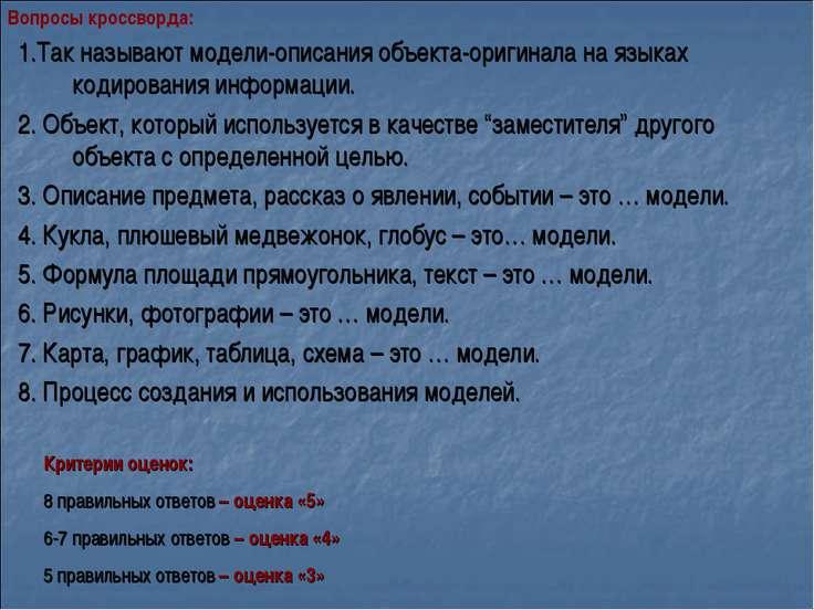 1.Так называют модели-описания объекта-оригинала на языках кодирования информ...
