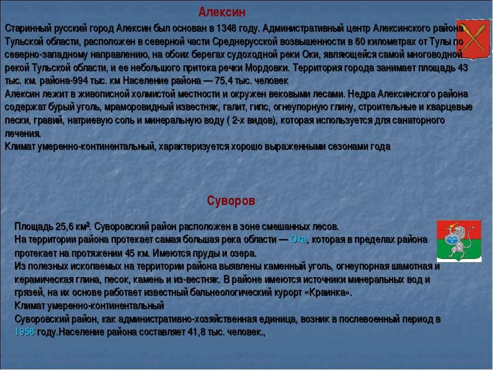 Алексин Старинный русский город Алексин был основан в 1348 году. Администрати...