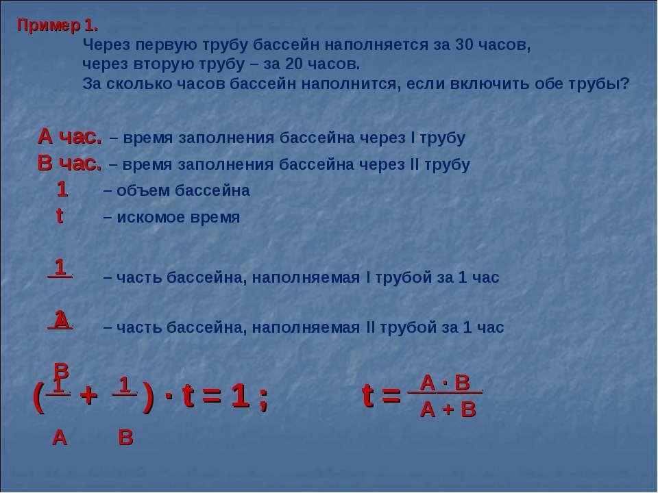 Пример 1. Через первую трубу бассейн наполняется за 30 часов, через вторую тр...