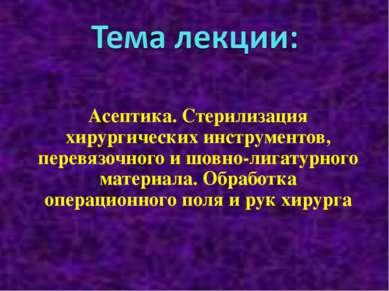 Асептика. Стерилизация хирургических инструментов, перевязочного и шовно-лига...